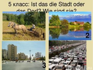 5 класс: Ist das die Stadt oder das Dorf? Wie sind sie? 1 2 3 4