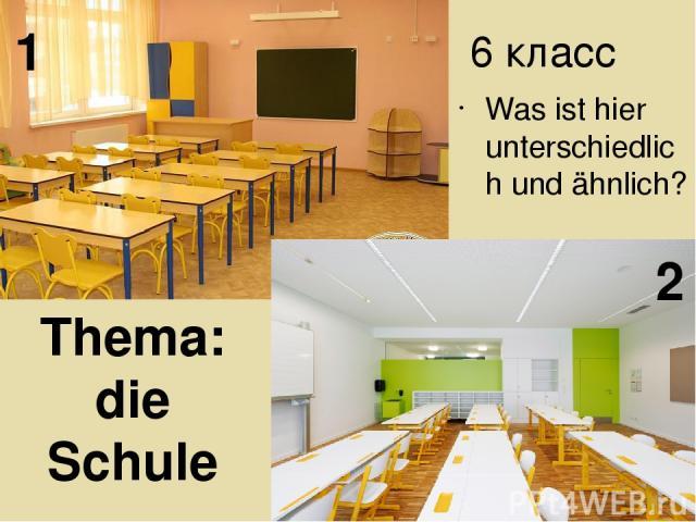6 класс Was ist hier unterschiedlich und ähnlich? Thema: die Schule 1 2