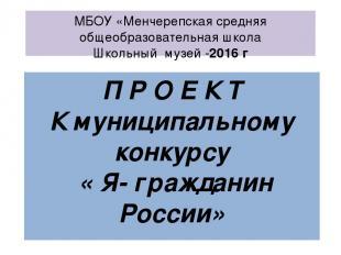 МБОУ «Менчерепская средняя общеобразовательная школа Школьный музей -2016 г П Р