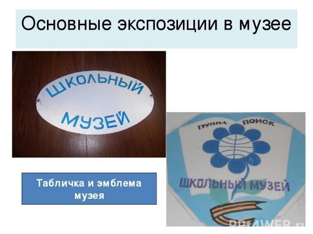 Основные экспозиции в музее Табличка и эмблема музея