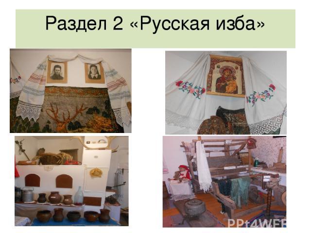 Раздел 2 «Русская изба»