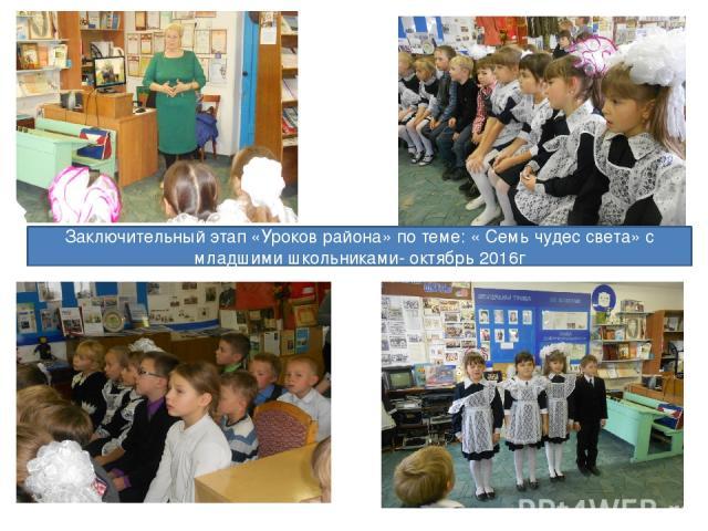 Заключительный этап «Уроков района» по теме: « Семь чудес света» с младшими школьниками- октябрь 2016г