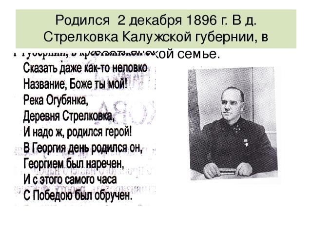 Родился 2 декабря 1896 г. В д. Стрелковка Калужской губернии, в крестьянской семье.