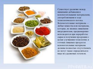 Существует различие между пищевыми добавками и вспомогательными материалами, упо