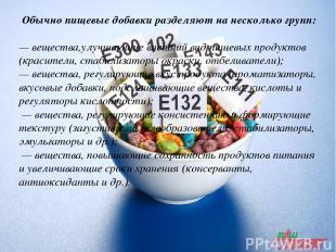 Обычно пищевые добавки разделяют на несколько групп: — вещества,улучшающие внешн