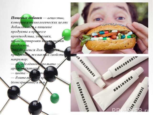Пищевые добавки— вещества, которые в технологических целях добавляются в пищевые продукты в процессе производства, упаковки, транспортировки или хранения продуктов. Это делается для придания продуктам желаемых свойств, например: — определённого аро…