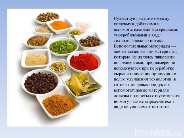 Существует различие между пищевыми добавками и вспомогательными материалами, употребляемыми в ходе технологического потока. Вспомогательные материалы — любые вещества или материалы, которые, не являясь пищевыми ингредиентами, преднамеренно использую…