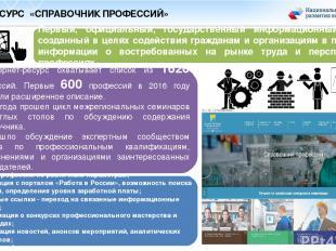 IT- РЕСУРС «СПРАВОЧНИК ПРОФЕССИЙ» Первый, официальный, государственный информаци