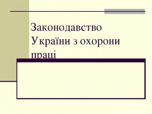Законодавство України з охорони праці