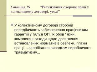 """Стаття 19 """"Регулювання охорони праці у колективному договорі, угоді"""" У колективн"""