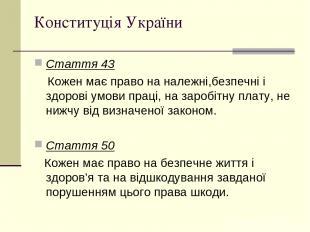Конституція України Стаття 43 Кожен має право на належні,безпечні і здорові умов