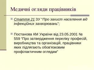 """Медичні огляди працівників Стаття 21 ЗУ """"Про захист населення від інфекційних за"""