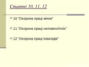 """Статті 10, 11, 12 10 """"Охорона праці жінок"""" 11 """"Охорона праці неповнолітніх"""" 12 """""""
