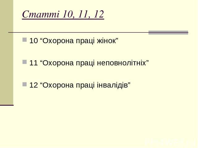"""Статті 10, 11, 12 10 """"Охорона праці жінок"""" 11 """"Охорона праці неповнолітніх"""" 12 """"Охорона праці інвалідів"""""""