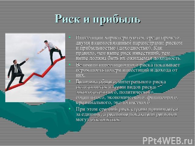 Риск и прибыль Инвестиции характеризуются, среди прочего, двумя взаимосвязанным параметрами: риском и прибыльностью (доходностью). Как правило, чем выше риск инвестиций, тем выше должна быть их ожидаемая доходность. Величина инвестиционного риска по…