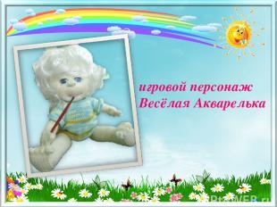 игровой персонаж Весёлая Акварелька