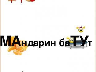ТУфли баТУт МАндарин коМАр
