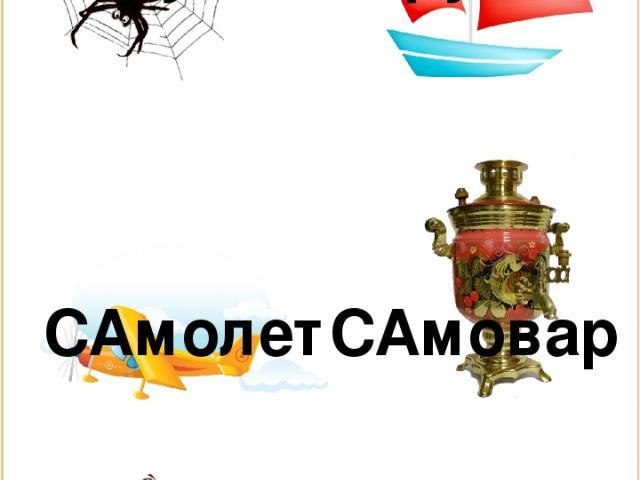 ПАук ПАрусник САмолет САмовар