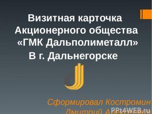 Сформировал Костромин Дмитрий Алексеевич Студент группы 12С-4201 Визитная карточ