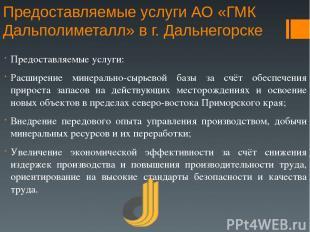 Предоставляемые услуги АО «ГМК Дальполиметалл» в г. Дальнегорске Предоставляемые