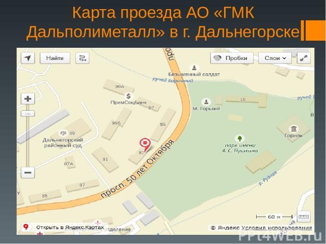 Карта проезда АО «ГМК Дальполиметалл» в г. Дальнегорске