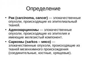 Определение Рак (carcinoma, cancer) — злокачественные опухоли, происходящие из э