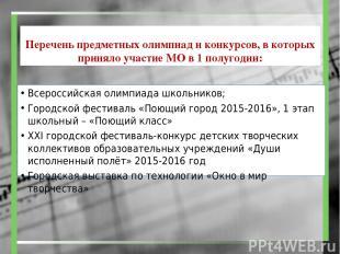Всероссийская олимпиада школьников; Городской фестиваль «Поющий город 2015-2016»