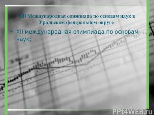 ХII Международная олимпиада по основам наук в Уральском федеральном округе ХII м