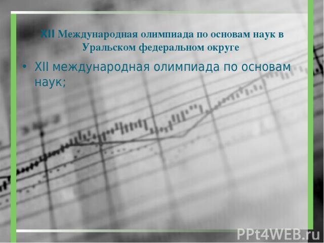 ХII Международная олимпиада по основам наук в Уральском федеральном округе ХII международная олимпиада по основам наук;