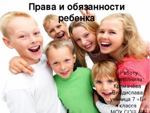 Права и обязанности ребенка Работу выполнила: Кримачёва Владислава , ученица 7 «