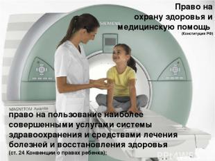 . право на пользование наиболее совершенными услугами системы здравоохранения и