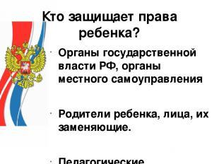 Кто защищает права ребенка? Органы государственной власти РФ, органы местного са