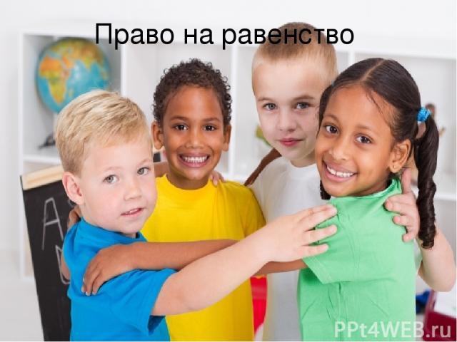 Право на равенство Ст. 2 Каждый ребенок, независимо отрасы, пола, языка, религии, достатка исоциального происхождения, обладает всеми правами, предусмотренными данной Конвенцией. Никто недолжен подвергаться дискриминации.