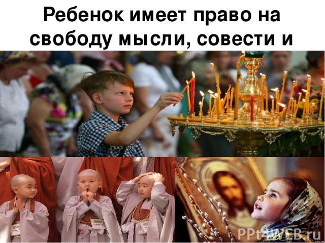 Ребенок имеет право на свободу мысли, совести и религии (ст. 14)