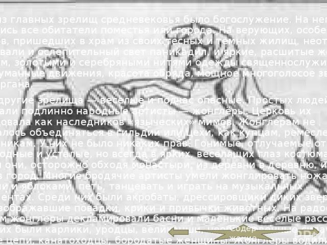 Светский театр Светский театр является по преимуществу комическим. Соти и фарсы (основные жанры) представляют собой короткие пьесы – от трехсот до пятисот стихов. «Соти» (или «пьесы о дураках» по названию персонажей, во главе которых стоит «Принц ду…