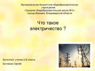 Что такое электричество ? Муниципальное бюджетное общеобразовательное учреждение