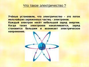 Что такое электричество ? Учёные установили, что электричество – это поток мельч