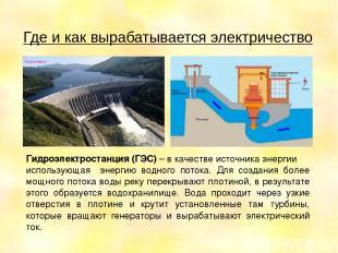 Где и как вырабатывается электричество Гидроэлектростанция (ГЭС) – в качестве ис