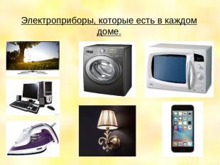 Электроприборы, которые есть в каждом доме.
