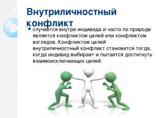 Внутриличностный конфликт случается внутри индивида и часто по природе является