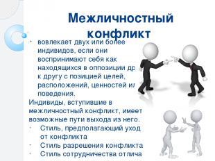 Межличностный конфликт вовлекает двух или более индивидов, если они воспринимают