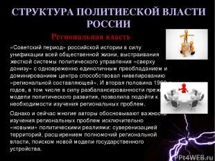 СТРУКТУРА ПОЛИТИЕСКОЙ ВЛАСТИ РОССИИ Региональная власть «Советский период» росси