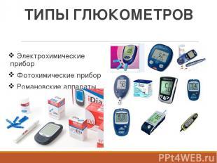 ТИПЫ ГЛЮКОМЕТРОВ Электрохимические прибор Фотохимические прибор Романовские аппа
