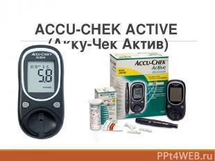 ACCU-CHEK ACTIVE (Акку-Чек Актив)
