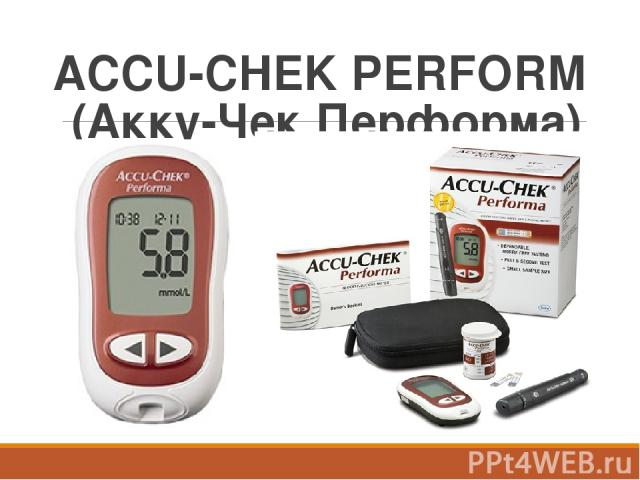 ACCU-CHEK PERFORM (Акку-Чек Перформа)