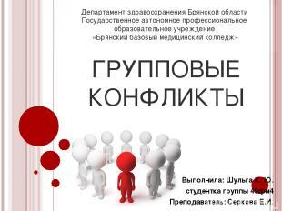 Департамент здравоохранения Брянской области Государственное автономное професси