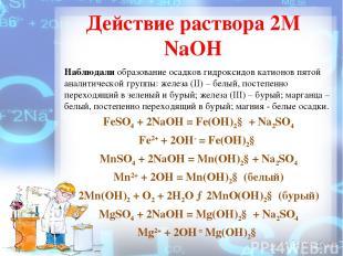 Действие раствора 2М NaOH Наблюдали образование осадков гидроксидов катионов пят