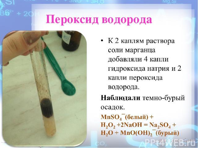 Пероксид водорода