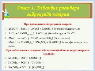 Опыт 1. Действие раствора гидроксида натрия При добавлении гидроксида натрия: 2N