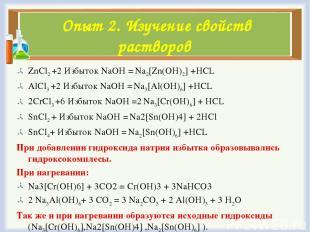 Опыт 2. Изучение свойств растворов ZnCl2 +2 Избыток NaOH = Na2[Zn(OH)2] +HCL AlC